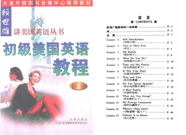 商务英语入门学教程 《赖世雄美语教程》全套资源 PDF电子版+视频下载pdf分享!