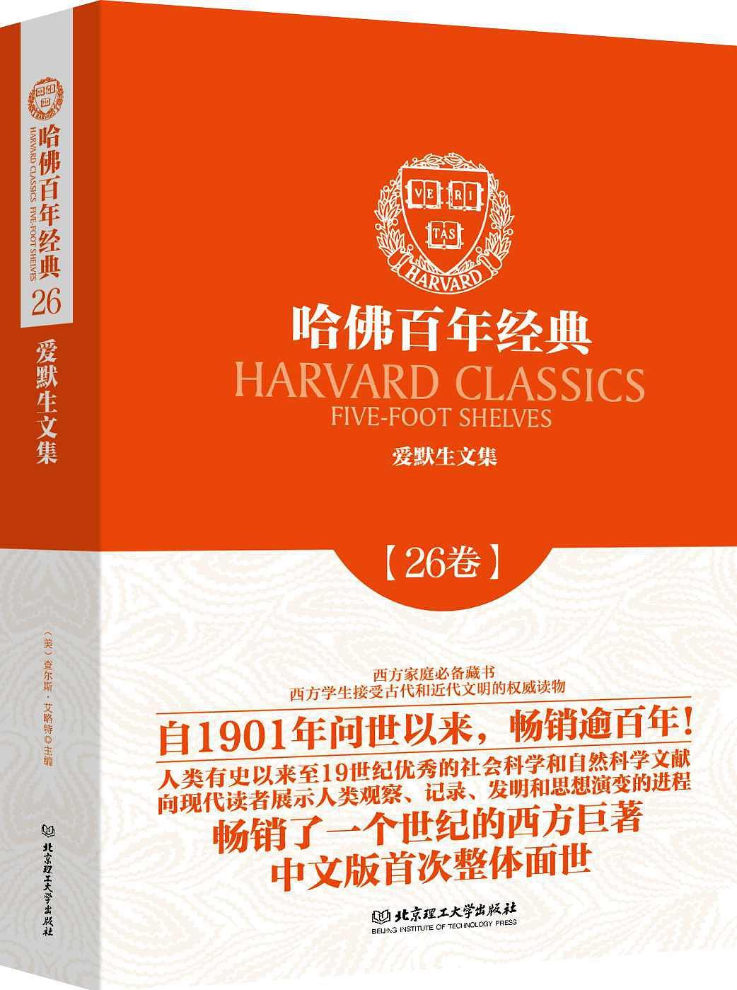 《哈佛百年经典(套装共50卷)(英文原版)》查尔斯·爱略特全系列