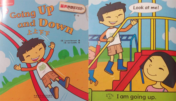 丽声妙想英文绘本第一级 帮助孩子从零点开始直至独立阅读