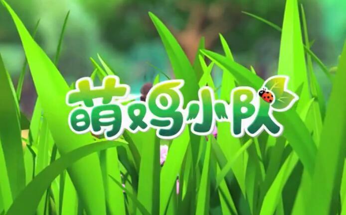 萌鸡小队动画片 高清云盘双语字幕在线看百度网盘下载