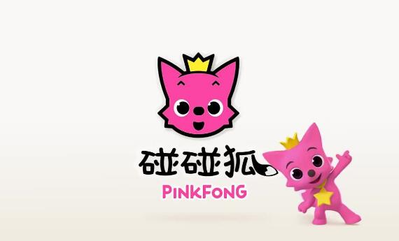 碰碰狐pinkfong英语儿歌合集 0-6岁低龄幼儿早教动画资源下载