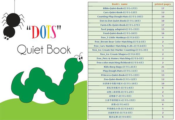 《安静书quiet book》 25册资源 让宝宝忙碌又安静,家长轻松早教无偿分享!