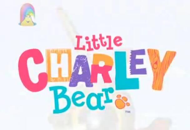 《小熊查理Little Charley Bear》第一季 3-6岁英语3D动画片资源大全