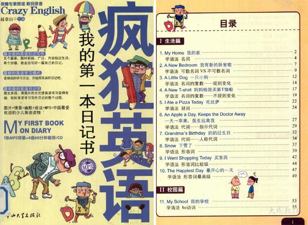 《疯狂英语·我的第一本日记书》少儿英语日记写作大全全套资源!