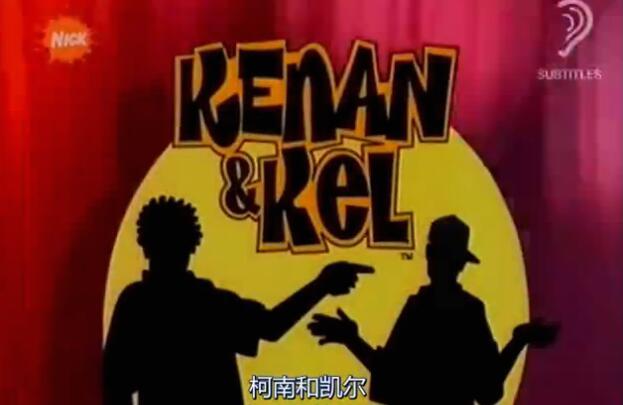 柯南与凯尔百度网盘 尼克频道搞笑英语儿童剧云盘下载!