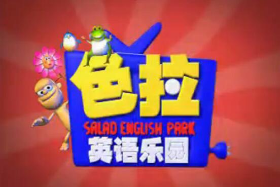 色拉英语乐园全集 三维少儿英语动画云盘下载