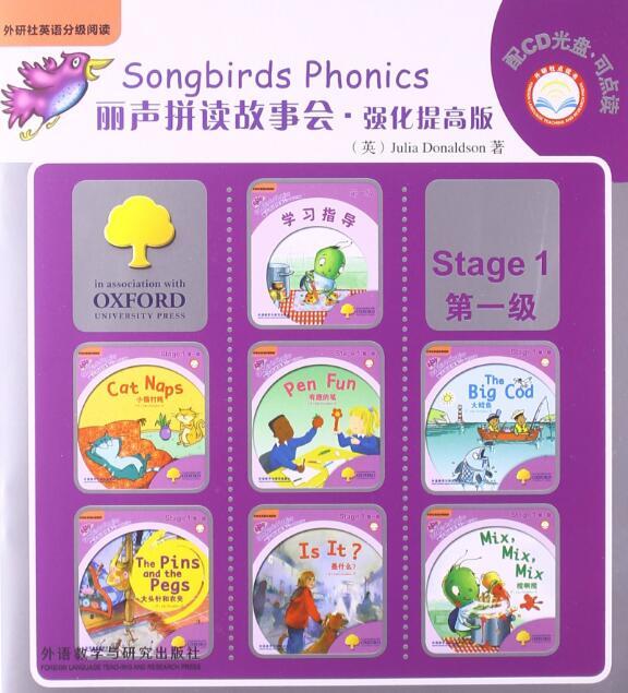 外研社丽声拼读故事会songbirds phonics 1-6级全套网盘自取。