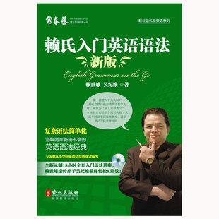 赖世雄教你学英语语法上册教程下载