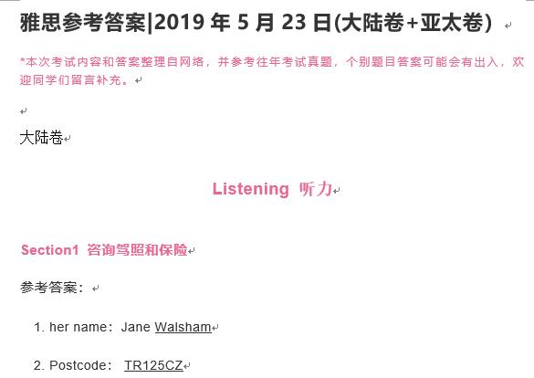 雅思参考答案 2019年5月23日(大陆卷+亚太卷)