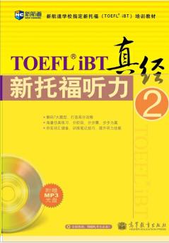 常远高清版《新托福写作真经2》PDF百度云盘下载学习资源下载!