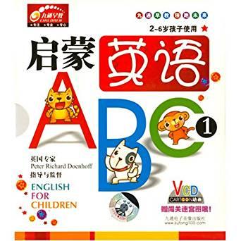 乐趣学英语教程 《少儿启蒙英语1》音频下载快来领取