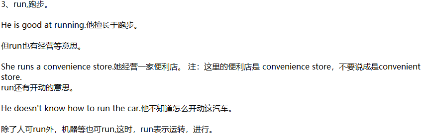 蒋健棠一词多意lesson1-4教程下载建议人手一份!