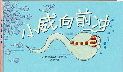 《小威向前冲》儿童英语绘本 电子书+音频+MP4下载pdf分享!