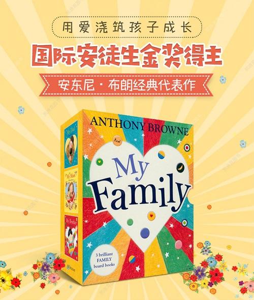 国际安徒生金奖得主绘本《My Family》3册音频下载音频下载!