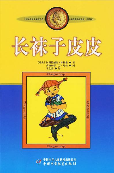 儿童文学林格伦《长袜子皮皮》21全集音频下载你还没有吗?