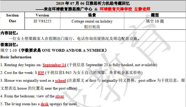 2019 年 07 月 06 日雅思考试真题机经回忆pdf下载!