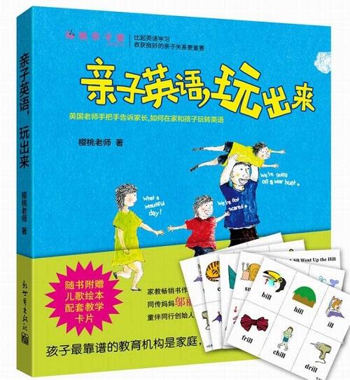 儿童游戏绘本《亲子英语,玩出来》PDF网盘下载电子版分享!