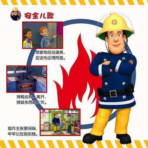 《消防员山姆Fireman Sam》7季91集MP3+MP4+SRT字幕资料下载