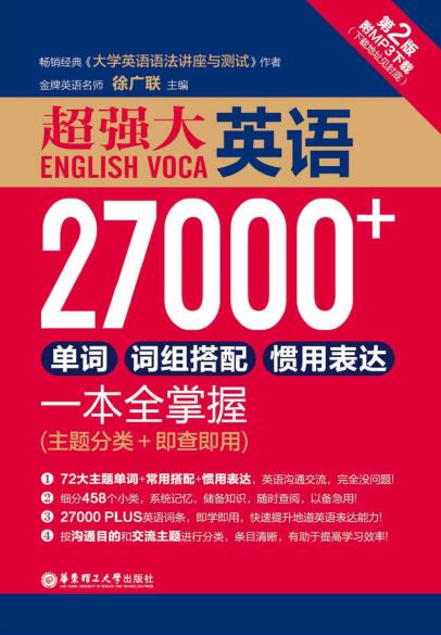 超强大英语27000+单词、词组搭配、惯用表达一本全掌握pdf免费资源