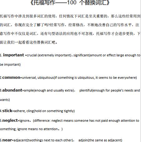 新托福写作100个替换词汇高清PDF