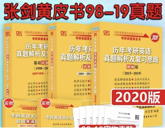 英语考研党福利:张剑黄皮书资源(附上电子版pdf)全套分享