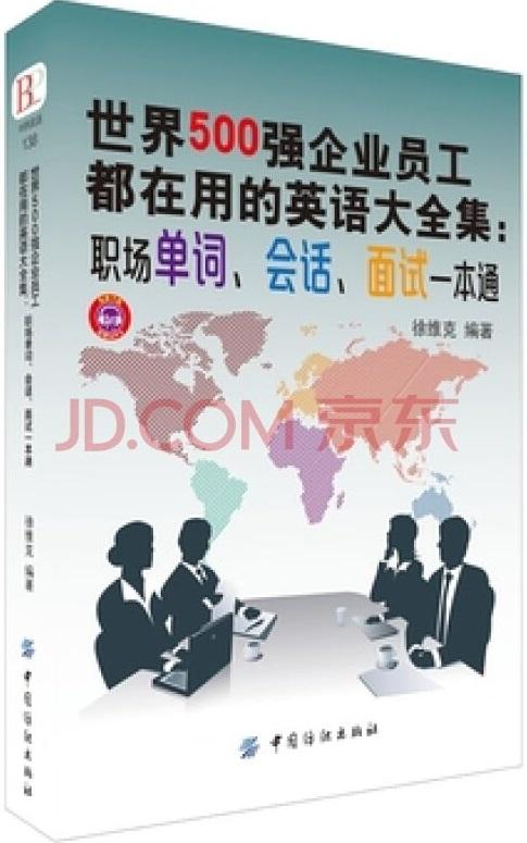 《世界500强企业员工都在用的英语大全集》高清pdf资源大全