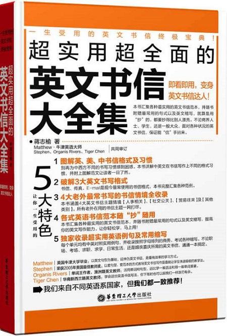 职场上必备技能《超实用超全面的英文书信大全集》PDFpdf下载!