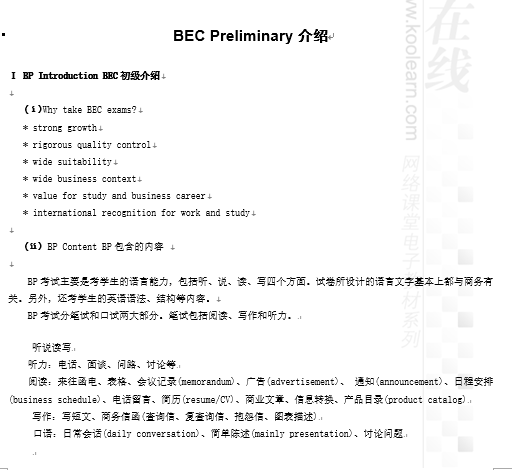谢姣岳BEC初级口语教程swf+电子版课程下载资源下载