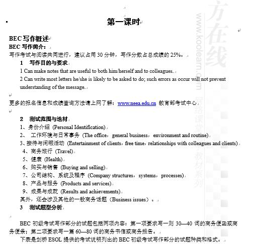 孙能武BEC初级写作6.5课时swf+对应文本下载电子版下载!