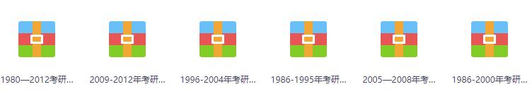 历年考研英语真题MP3(含1986-2012年真题及分析)资源分享!