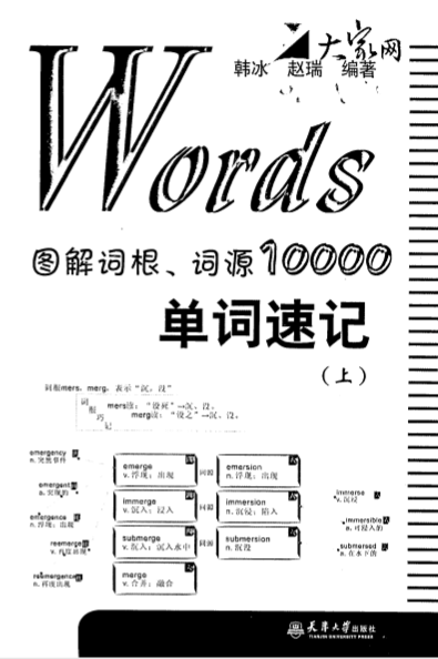 《Words图解词根词源 10000单词速记》上下两册PDF最新资源分享。