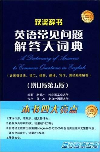 赵振才《英语常见问题解答大词典》PDF扫描版百度网盘分享!