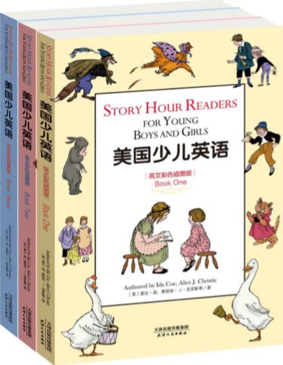 《美国少儿英语》读物套装1-3册(英文彩色插图版)pdf全套分享!