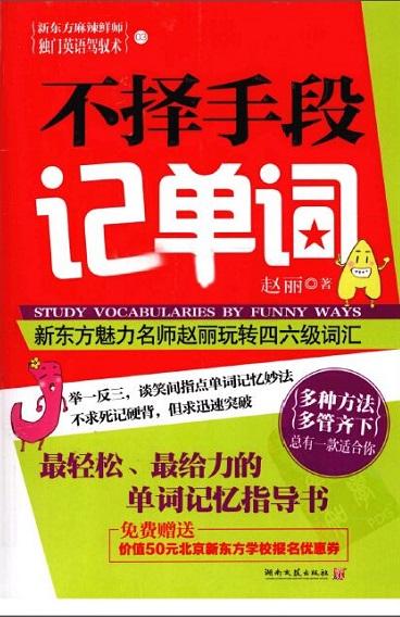 词汇语法专家赵丽《不择手段背单词》电子版分享免费分享