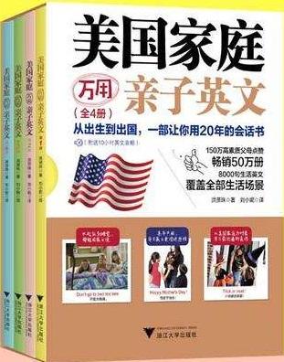 亲自互动英语书《美国家庭万用亲子英文》PDF+MP3下载百度云分享!