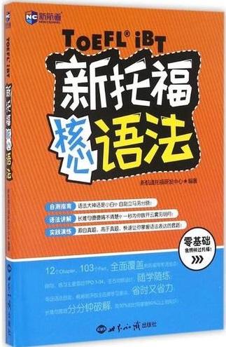 重点语法讲解《托福核心语法》MP3全系列
