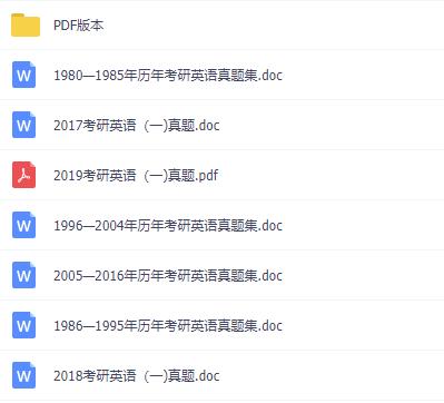 历年考研英语真题pdf(含1986-2018年真题及答案)合集下载!
