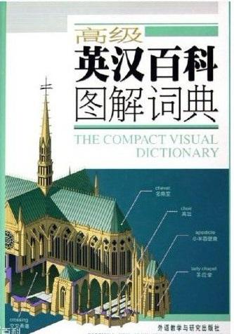 《高级英汉百科图解词典》高清PDF分享快来领取