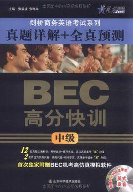 剑桥商务英语BEC高级听力(真题详解+全真预测)网盘资源下载。