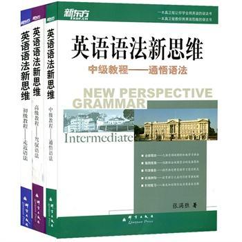 张满胜《英语语法新思维》全3册合集pdf网盘!