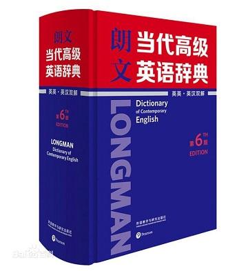 《朗文当代高级英语辞典》双语辞典第6版本网盘分享!
