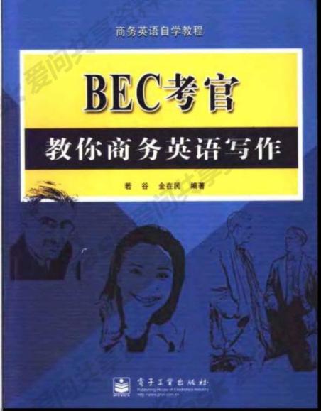 《BEC考官教你商务英语写作》完整版