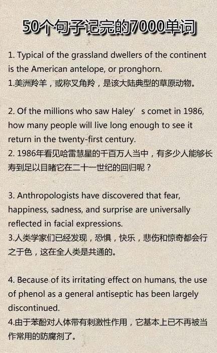清华学霸总结:50个句子记完7000个单词全套