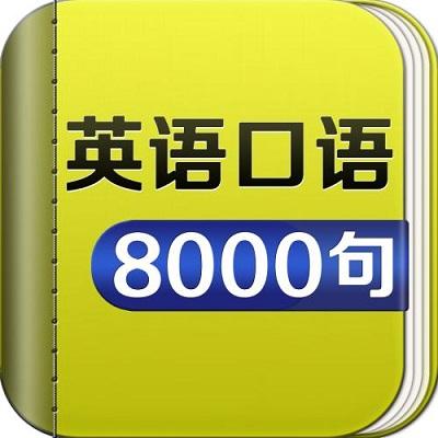《英语口语8000句》apk特制版下载
