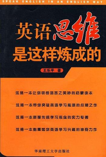 王乐平《英语思维是这样炼成的》PDF版电子课本