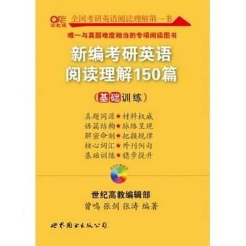 考研学员必备书籍《英语阅读理解150篇》PDF分享全系列