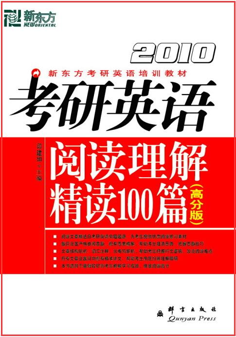 《考研英语阅读理解精读100篇(高分范文)》Word下载pdf百度云!