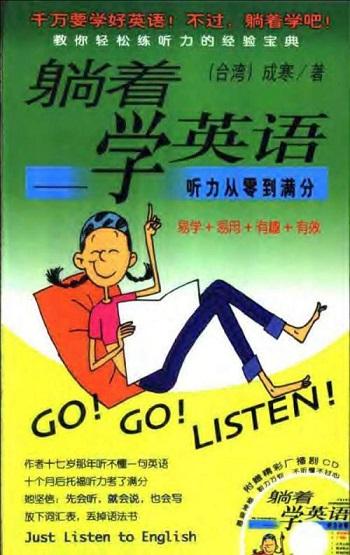 成寒《躺着学英语:听力从零到满分》pdf下载快来领取