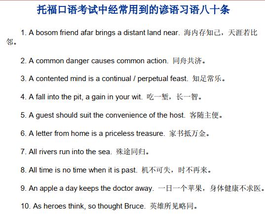 托福口语考试中经典谚语习语80条网盘分享!