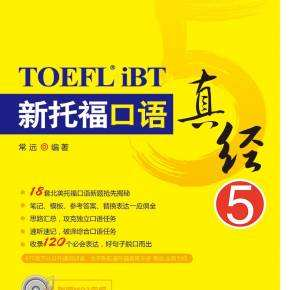 《新托福口语真经4》电子版PDF+mp3分享赶快收藏!
